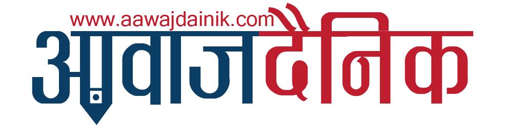 AawajDainik